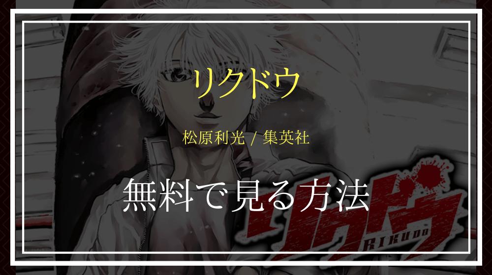 松原利光/集英社『リクドウ 』