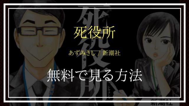 あずみきし / 新潮社『死役所』