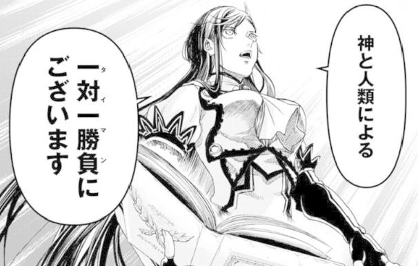 梅村真也・アジチカ/徳間書店『終末のワルキューレ』