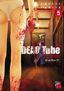 山口ミコト・北河トウタ/秋田書店『DEAD Tube』