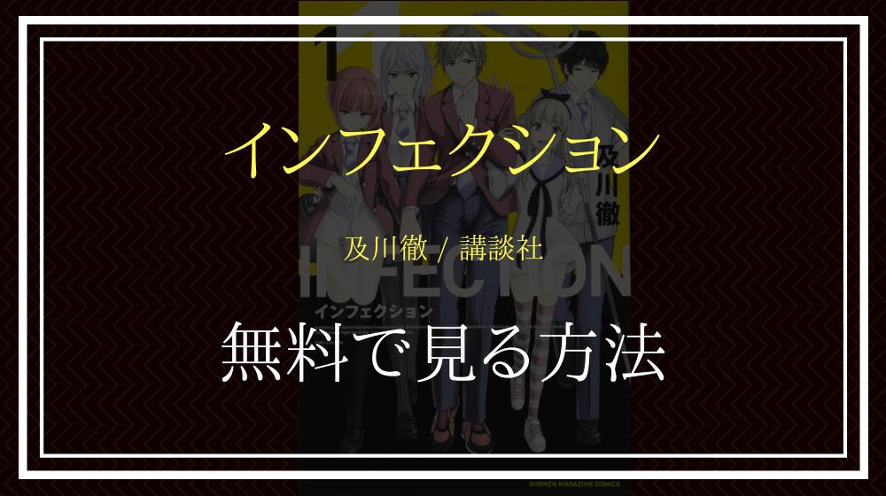 及川徹/講談社『インフェクション』
