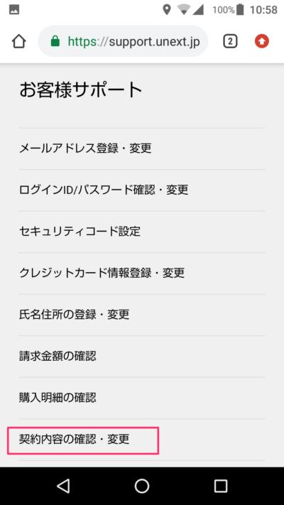 カラミ ざかり 2 unext
