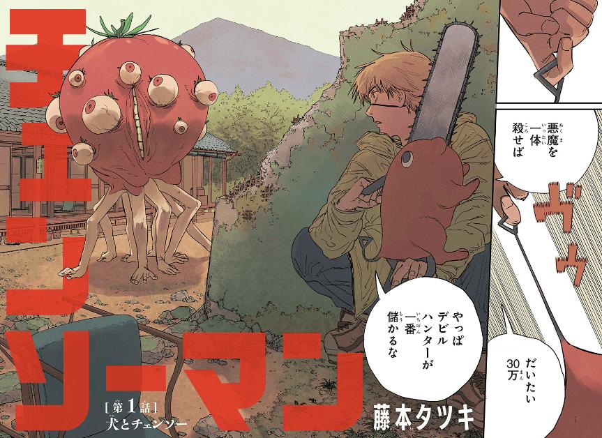 藤本タツキ/集英社『チェーンソーマン』