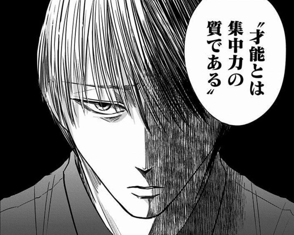 かっぴー・nifuni/集英社『左ききのエレン』