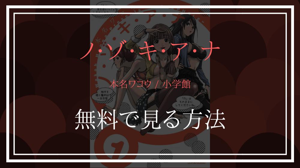 ノ・ゾ・キ・ア・ナ
