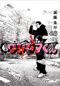 真鍋昌平/小学館『闇金ウシジマくん』