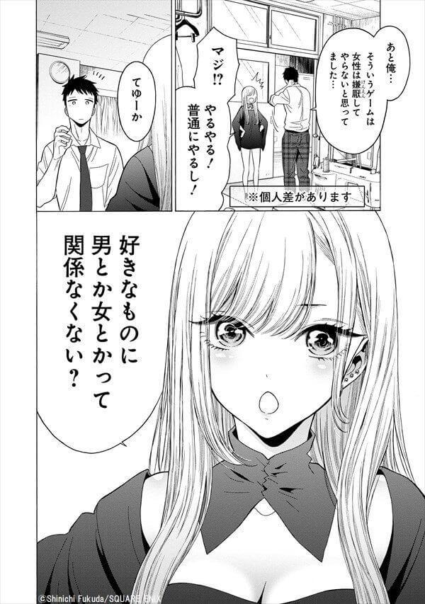 福田晋一/スクウェア・エニックス『その着せ替え人形は恋をする』