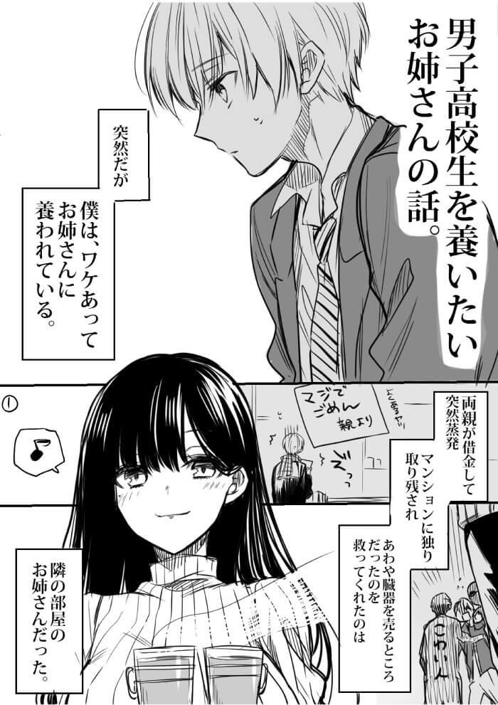 英貴/講談社『男子高校生を養いたいお姉さんの話』