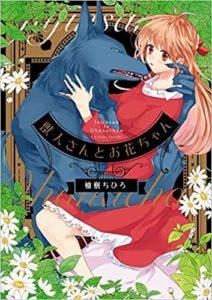 柚樹ちひろ・ache/笠倉出版社『獣人さんとお花ちゃん』