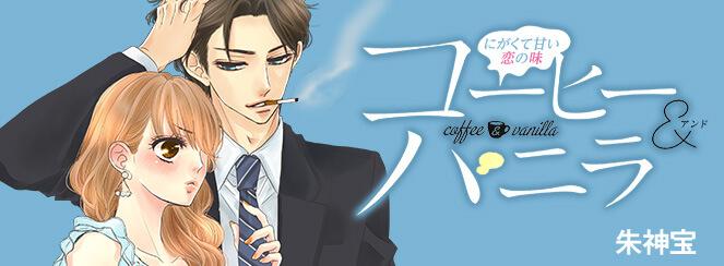 朱神宝/小学館『コーヒー&バニラ』
