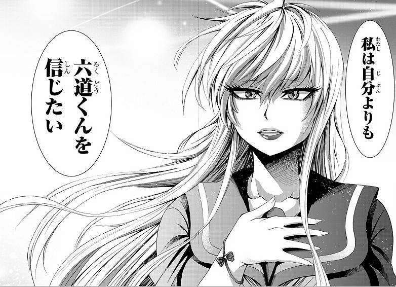 中村勇志/秋田書店『六道の悪女たち』