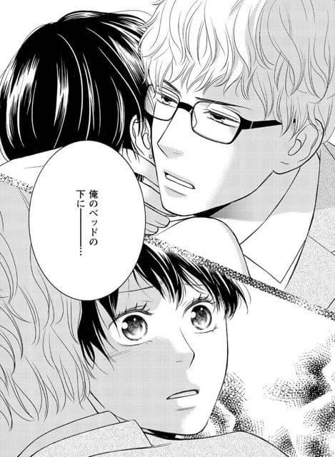 イアム・高宮ニカ/双葉社『失恋未遂』