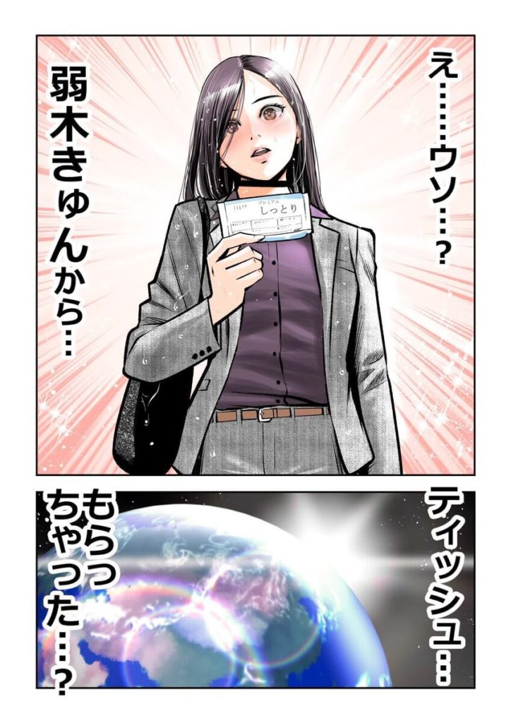 ムラタコウジ/日本文芸社『高嶺のハナさん』