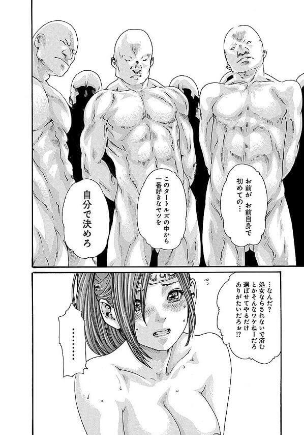 春輝/白泉社『あらくさ忍法帖』
