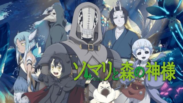 暮石ヤコ / ノース・スターズ・ピクチャーズ『ソマリと森の神様』