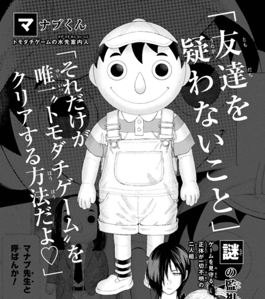 山口ミコト・佐藤友生/講談社『トモダチゲーム』