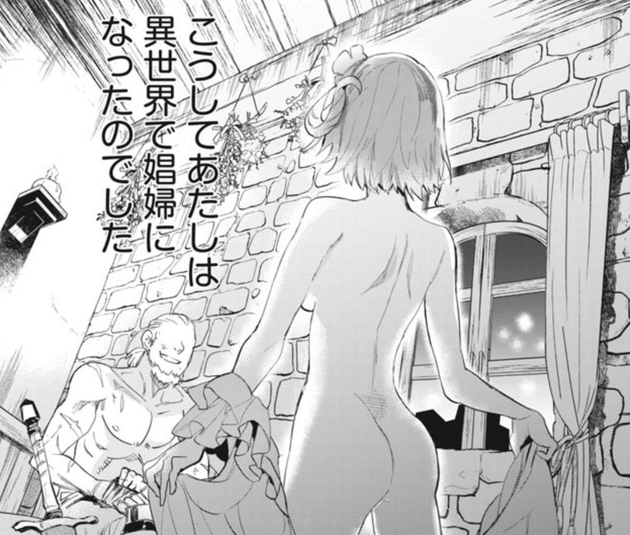 平鳥コウ・山田J太/新潮社『JKハルは異世界で娼婦になった』