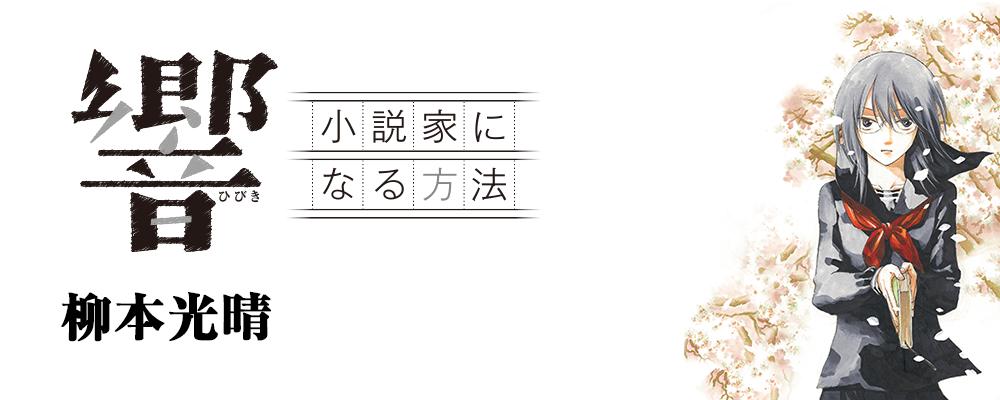 柳本光晴/小学館『響 ~小説家になる方法~』