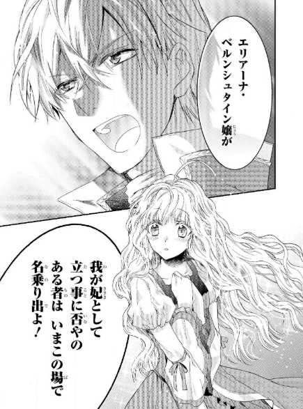 喜久田ゆい・由唯・椎名咲月/ 一迅社『虫かぶり姫』