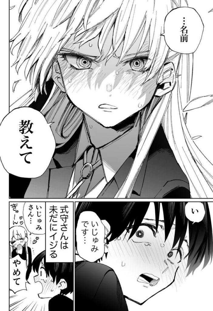 真木蛍五/講談社『可愛いだけじゃない式守さん』