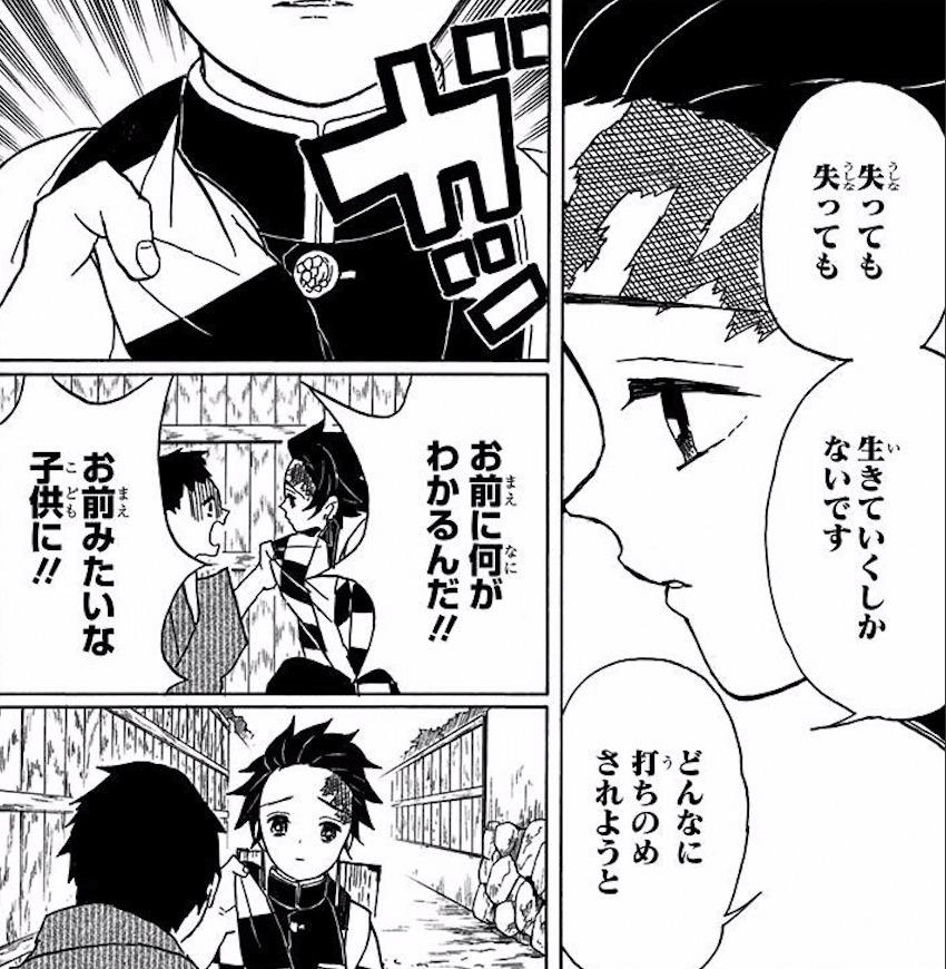 引用:吾峠呼世晴/集英社『鬼滅の刃』