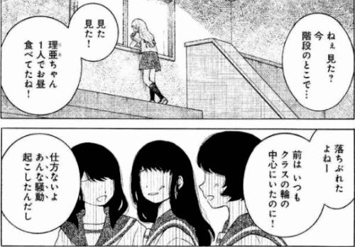 藤沢もやし/講談社『17歳の塔』