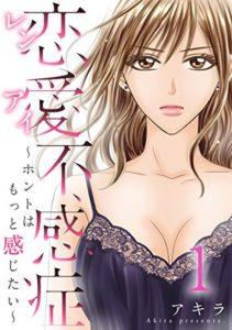 アキラ/ブライト出版『恋愛不感症』