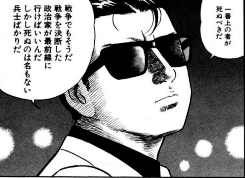 新田たつお/実業之日本社『静かなるドン』