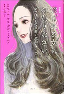 花糸・デヴィ=スカルノ/講談社『選ばれる女におなりなさい』