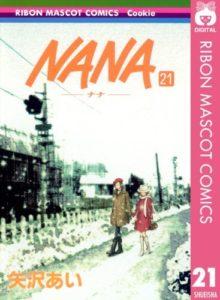 矢沢あい / 集英社『NANA』