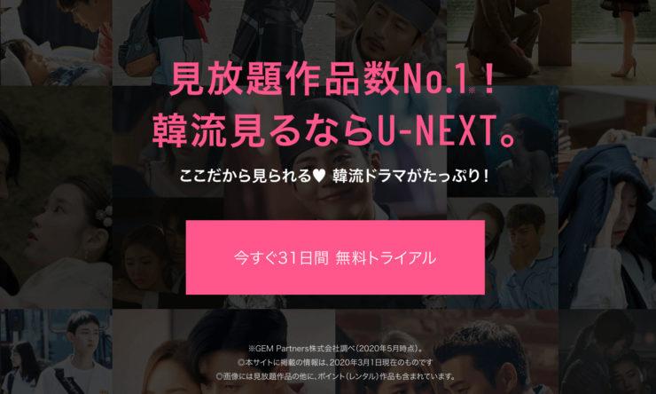U-NEXT 韓国