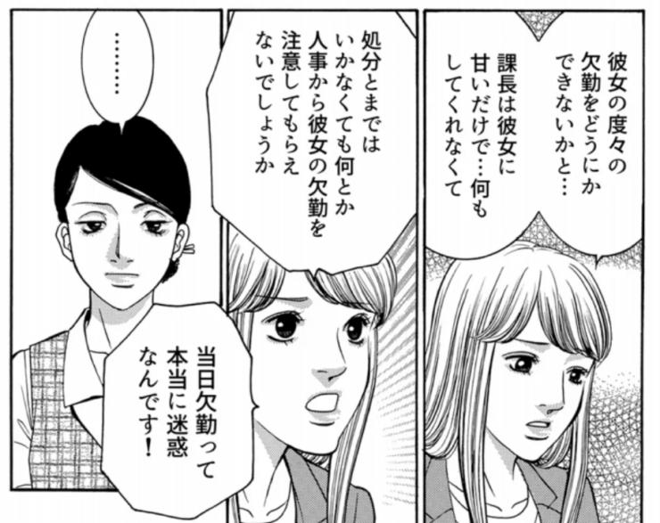 かたおかみさお・egumi/DPNブックス『社内探偵』