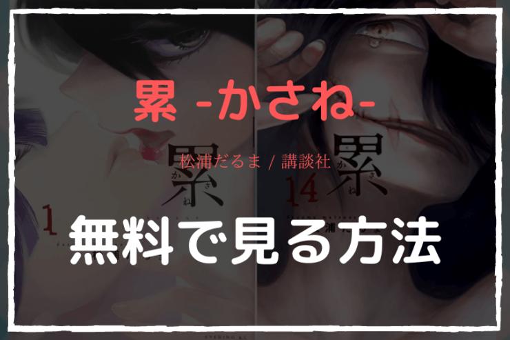 松浦だるま/講談社『累』
