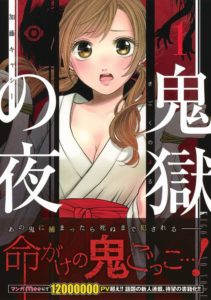 加藤キャシー/集英社『鬼獄の夜』
