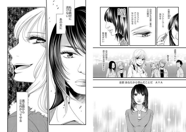 前田アラン/ぶんか社『醜い私があなたになるまで』