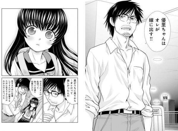 板場広志/芳文社『社畜と少女の1800日』